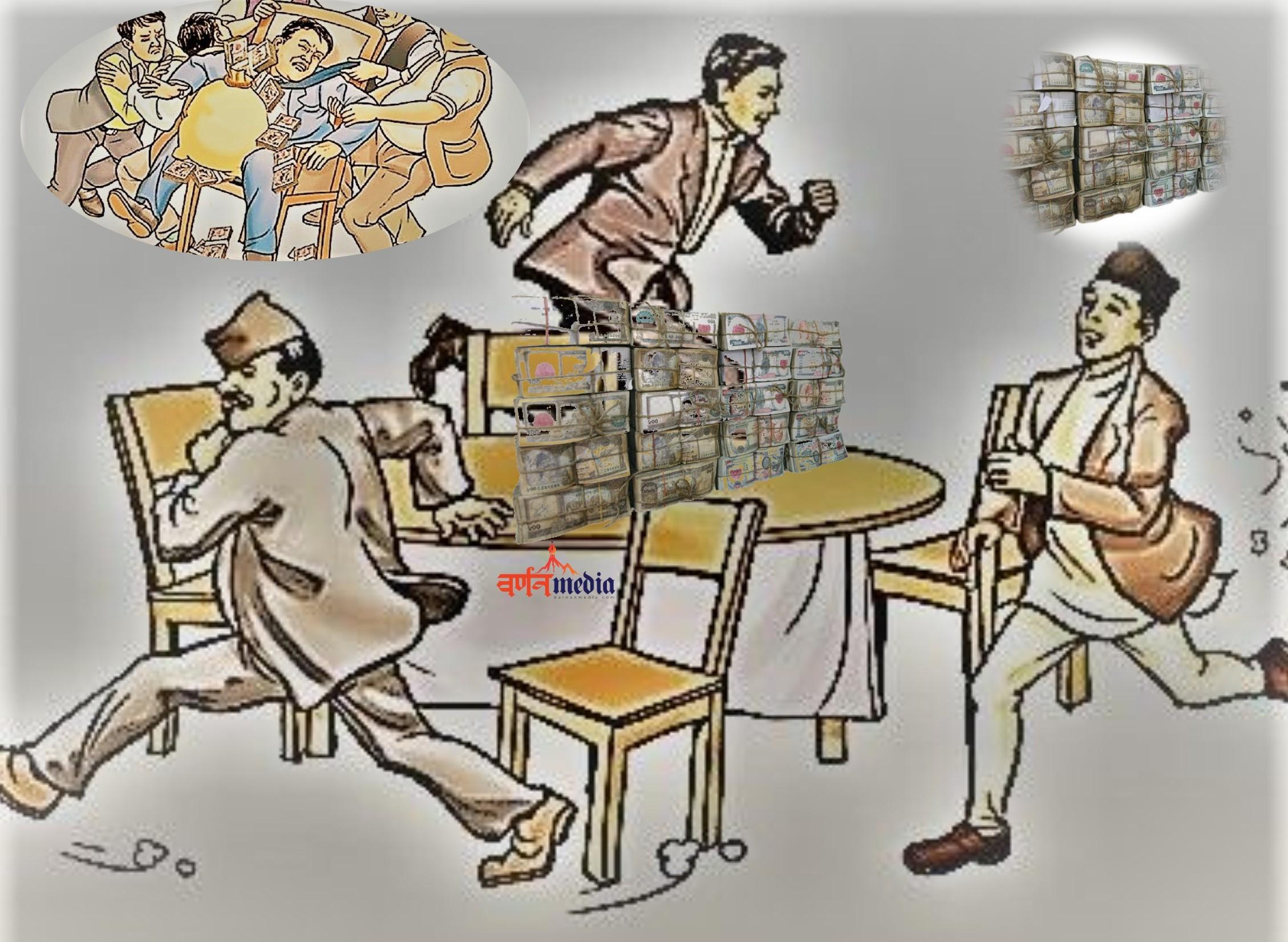 सरकार, भ्रष्टाचार गरी थुपारेको सम्पत्ति खोज्न शक्तिशाली आयोग बनाऊ, सबै सचिवहरुको खानतलासी गर