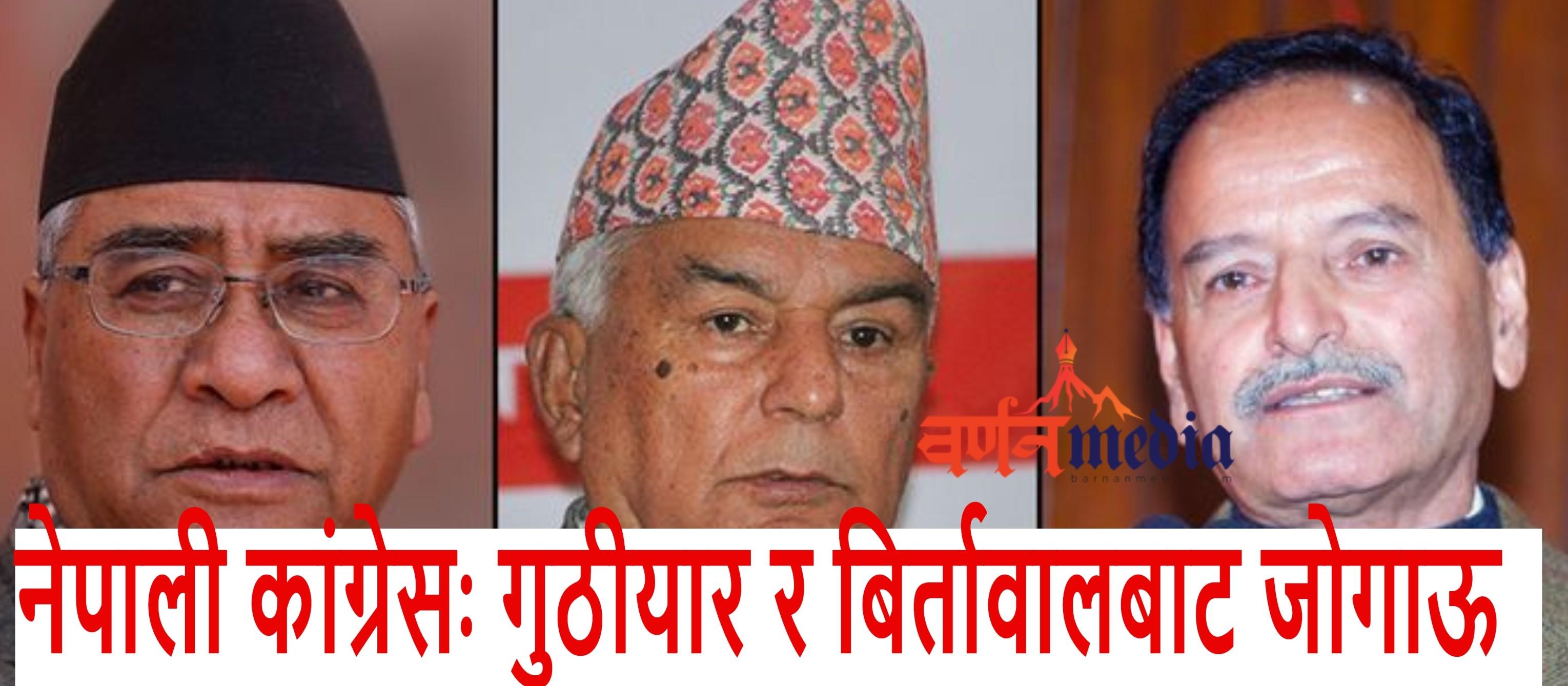 कांग्रेस पार्टी जाेगाउन देउवा, पाैडेल र सिटाैलालाई निषेध गर्नु अपरीहार्य