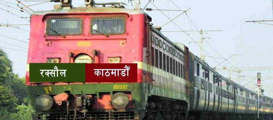 काठमाडौँ–रक्सौल रेलमार्गको अध्ययनअघि बढाउन भारत सरकारले चासो