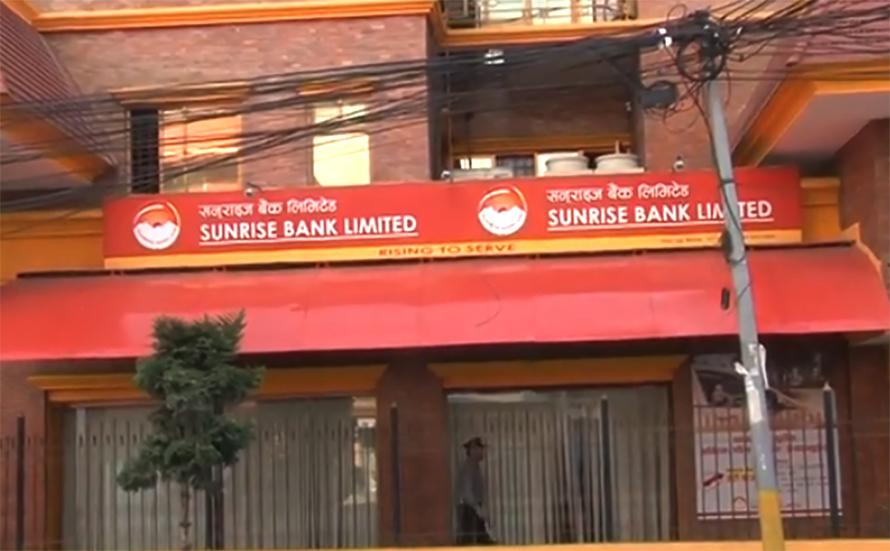 सनराइज बैंकको विवाद साम्य