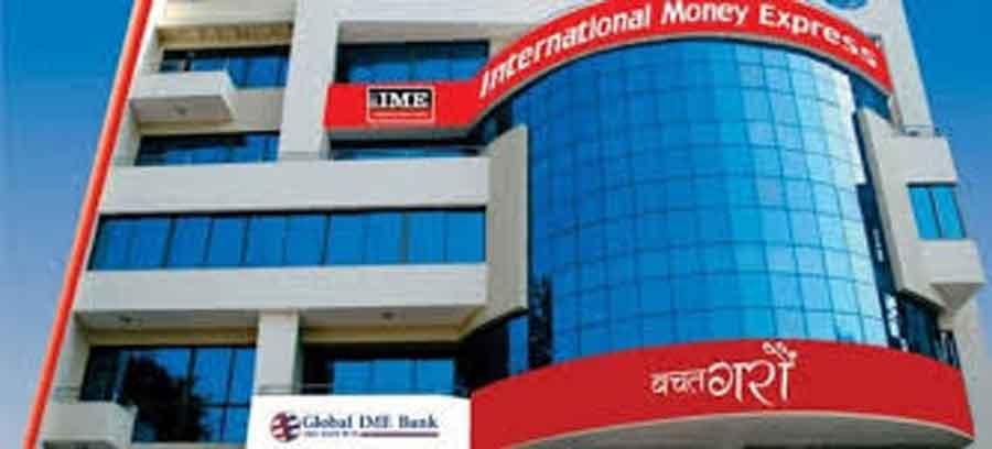 ग्लोबल आइएमई बैंकले व्याजदरमा ३ दिनभित्र कर्जा प्रवाह योजना