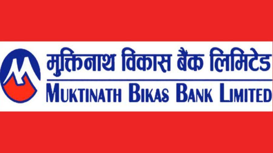 मुक्तिनाथ विकास बैंकले कर्जामा २ प्रतिशत छुट
