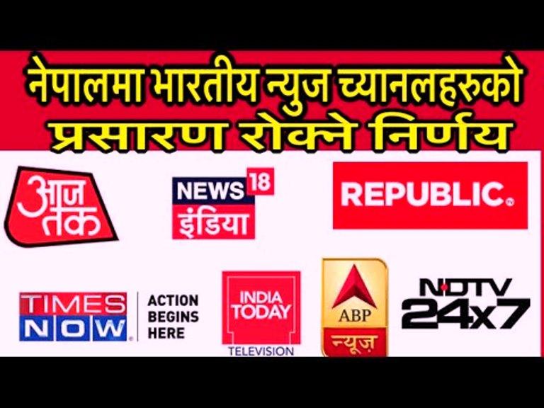 नेपालमा भारतीय न्युज च्यानलहरुको प्रसारण रोक्ने निर्णय
