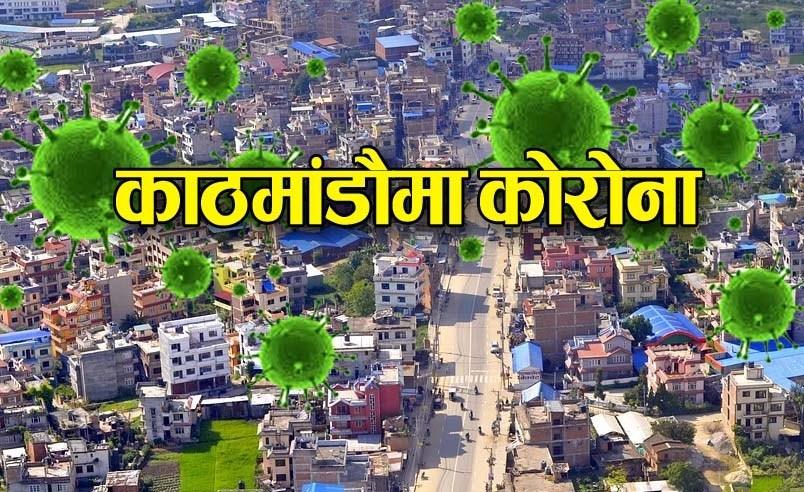 काठमाडौंकाे स्थानियतहमा काेराेना : ढलमा समेत भेटियो भाइरस