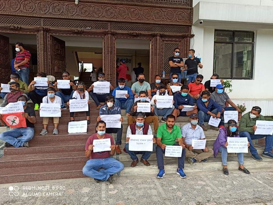 नेविसंघको केन्द्रीय समितिलाई पूर्णता दिन माग