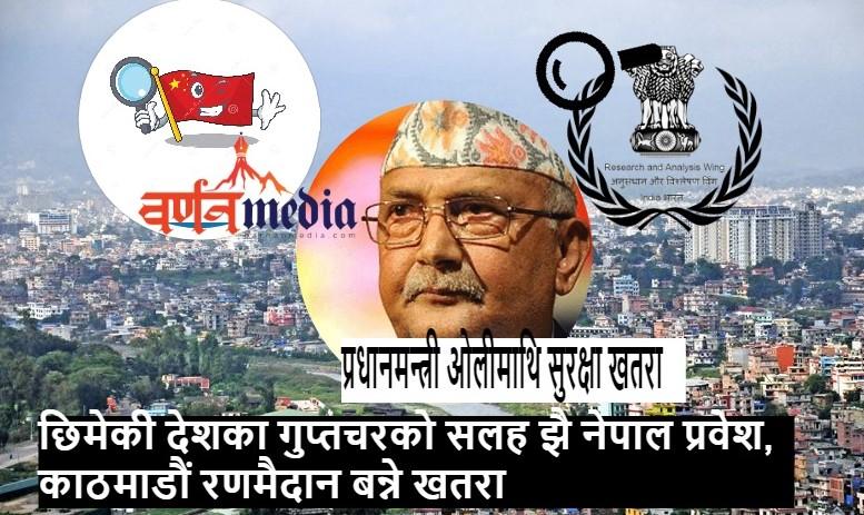 छिमेकी देशका गुप्तचरको सलह झै नेपाल प्रवेश, काठमाडौं रणमैदान बन्ने खतरा
