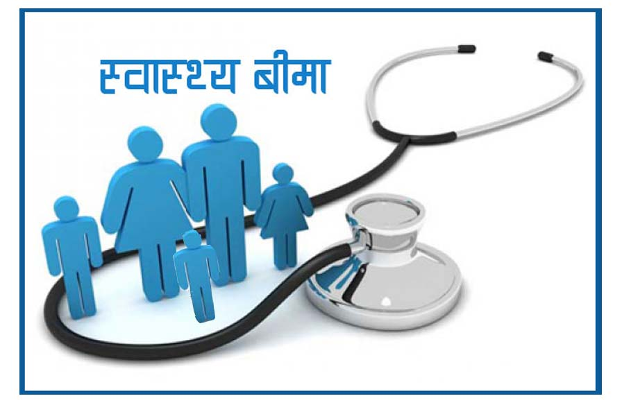 तीन वर्षभित्र प्रदेशका सबै नागरिकको स्वास्थ्य बीमा