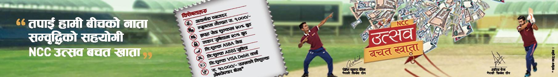 NCC Utasab Bachat Khata