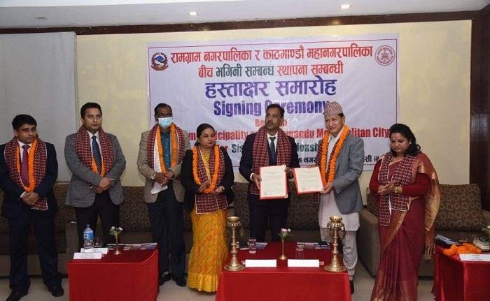 काठमाडौं महानगर र रामग्राम नगरबीच भगिनी सम्बन्ध स्थापना