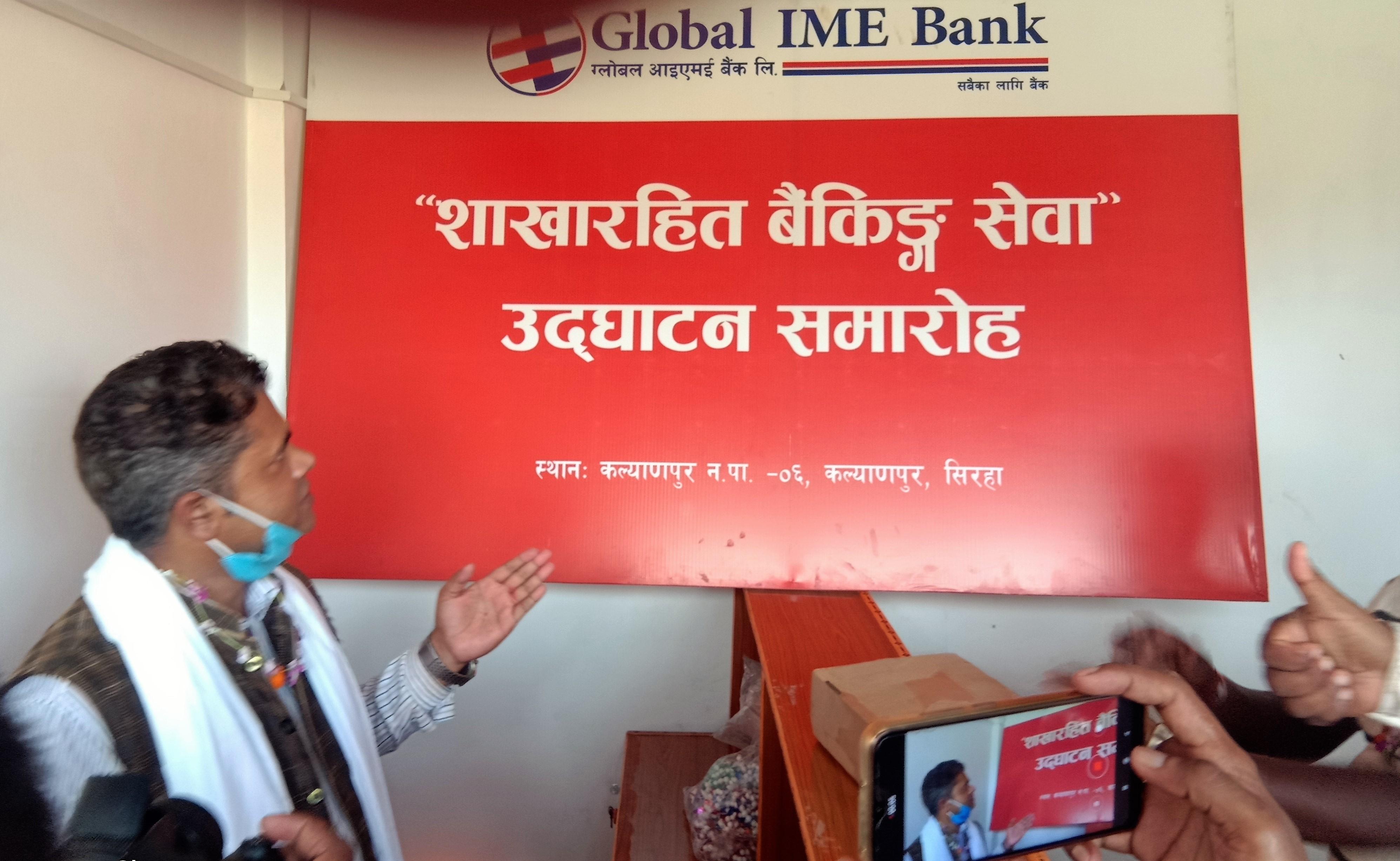 ग्लोबल आइएमई बैंकद्वारा २ नयाँ शाखारहित बैंकिङ्ग सेवाको शुरुवात
