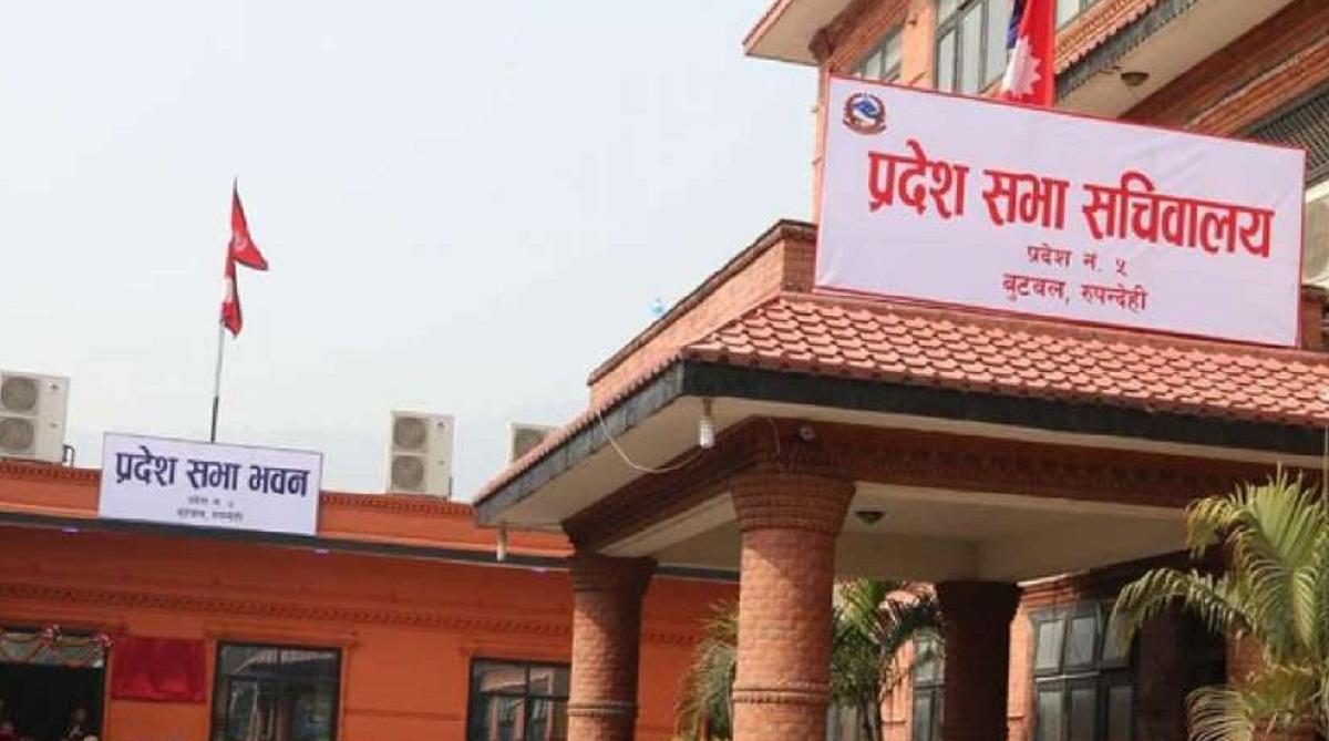 प्रदेश ५ को नाम अब लुम्बिनी कायम