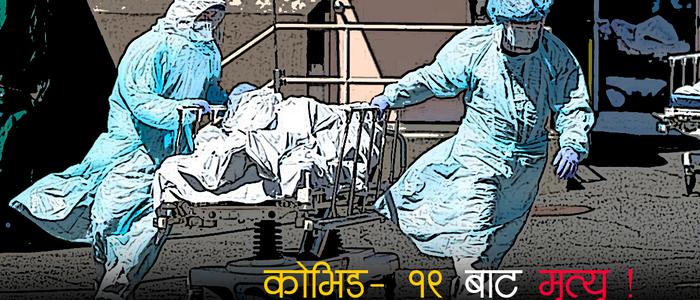 चितवन मेडिकल कलेजमा उपचाररत कोरोना सङ्क्रमणबाट दुई वृद्धको मृत्यु