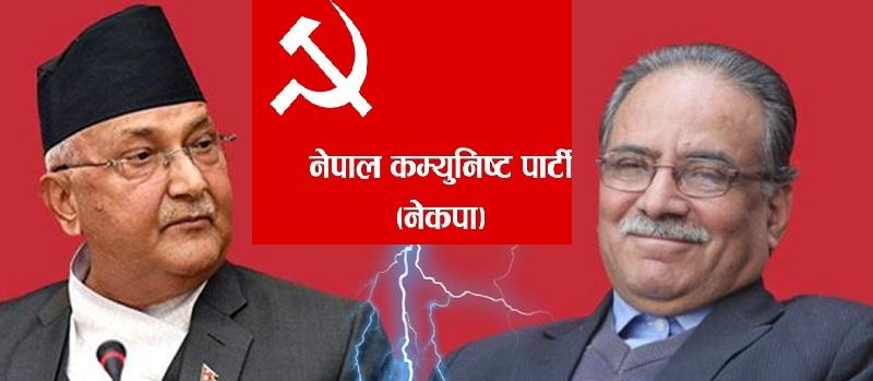 महासंकटमा नेकपा, अब विभाजन कि विसर्जन ?