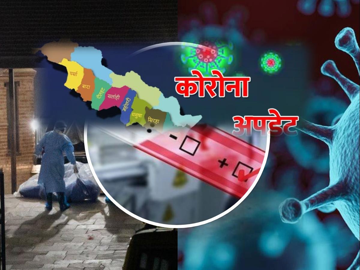 प्रदेश २ मा कोरोना संक्रमणबाट मृत्यु हुनेको संख्या १०० पुग्यो, संक्रमितको सङ्ख्या ११ हजार नाघ्यो