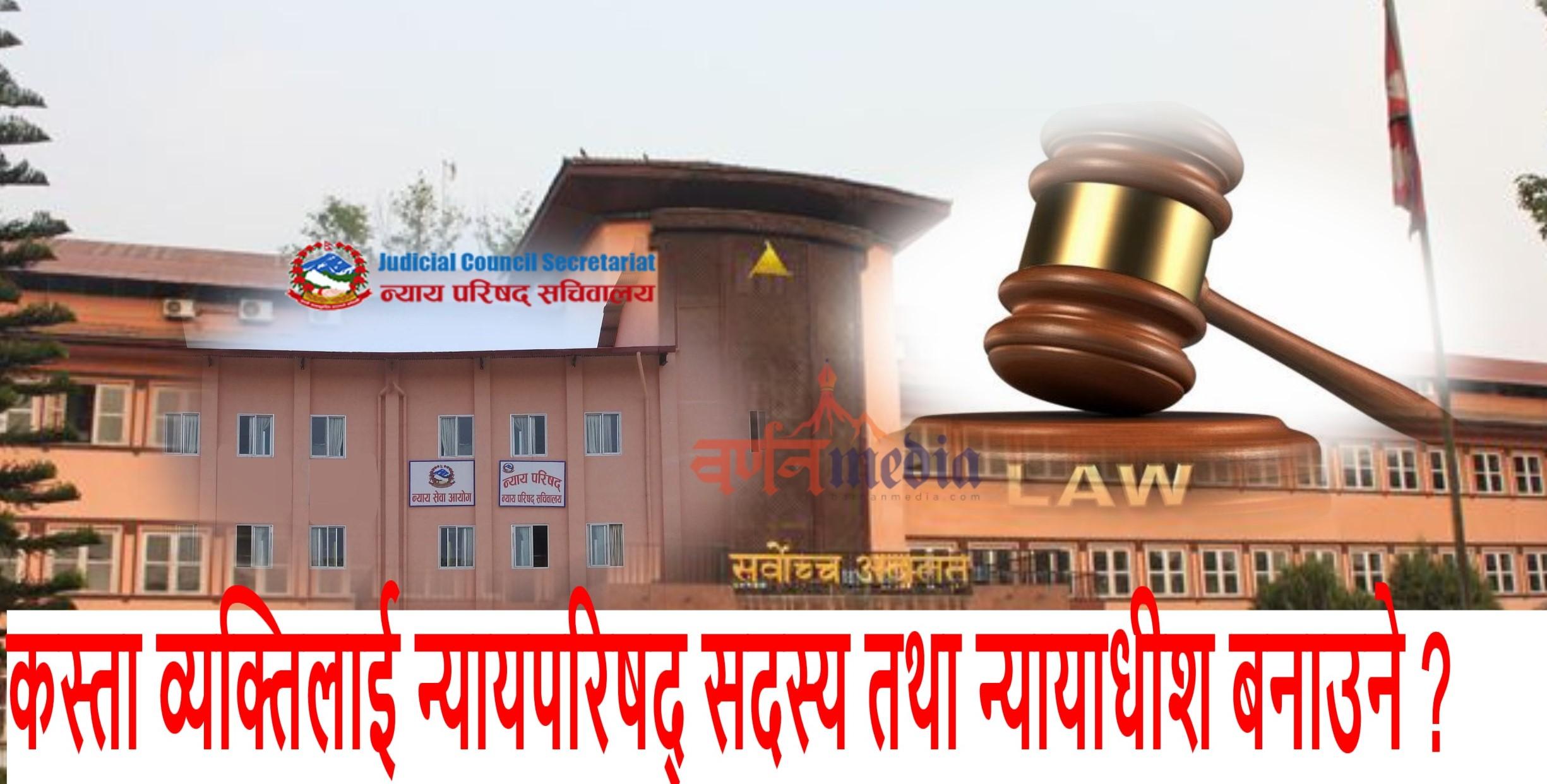 कस्ता व्यक्तिलाई न्यायपरिषद् सदस्य तथा न्यायाधीश बनाउने ?