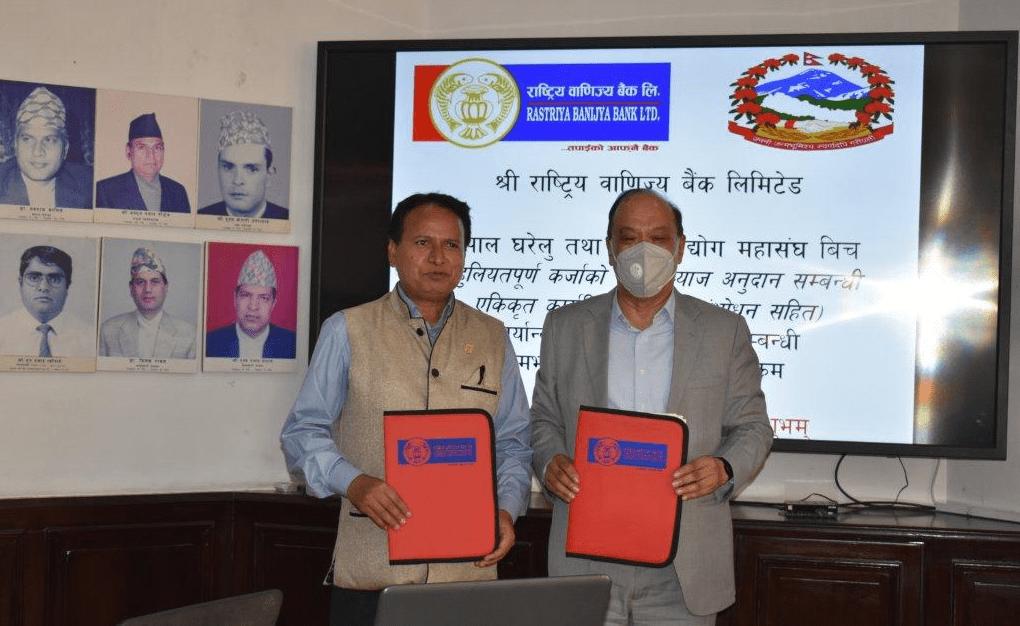 राष्ट्रिय वाणिज्य बैंक र नेपाल घरेलु तथा साना उद्योग महासंघ बीच सम्झौता