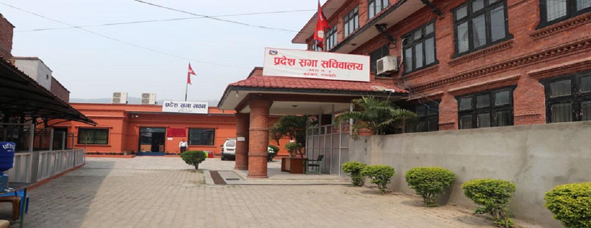लुम्बिनी प्रदेशमा मन्त्री बनेका जसपाका चार सांसद पदमुक्त