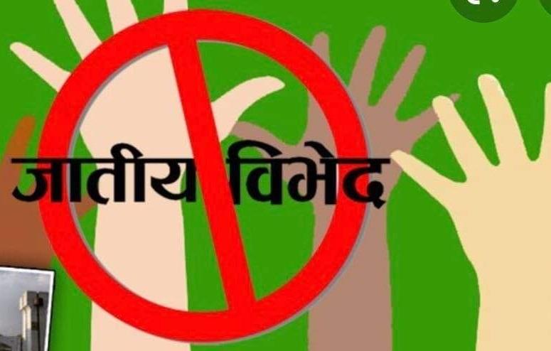 जातिय विवाद  : दिवा खाजा पकाउँदै आएका दलित हटाइए