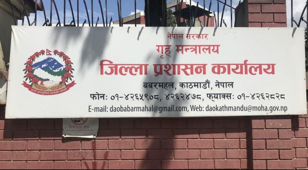 काठमाडौं, ललितपुर र भक्तपुरका प्रमुख जिल्ला अधिकारीहरूको बैठक बस्दै, निषेध आज्ञा गर्ने तयारी