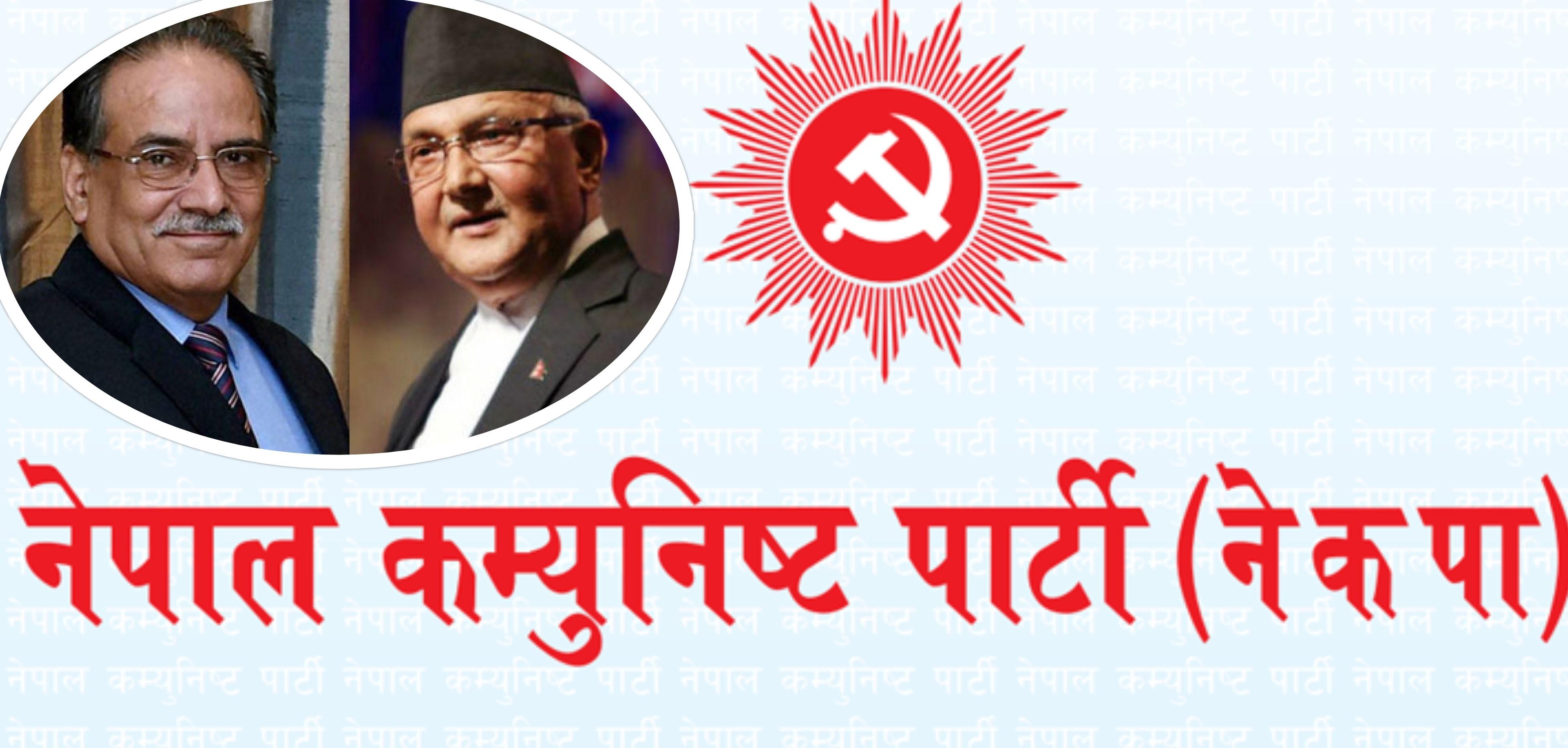 नेकपा प्रचण्ड- माधव समुह केन्द्रीय सदस्यको नागरिकता  बटुल्दै