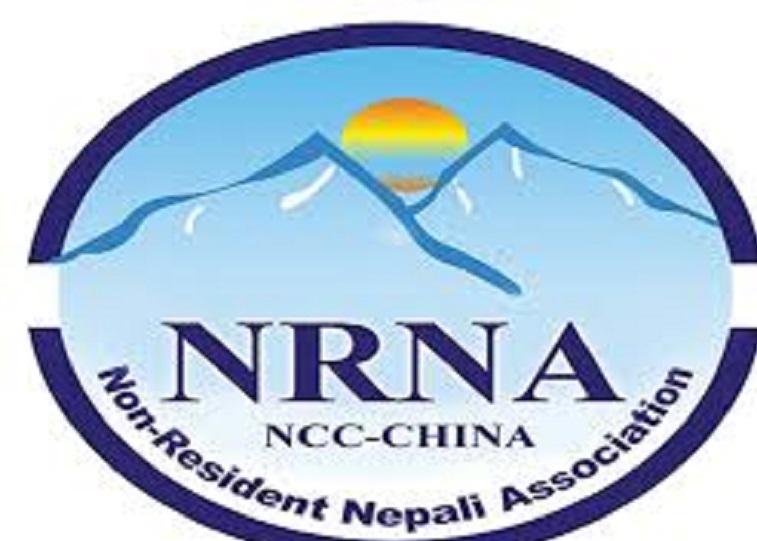 एनआरएनए विशेष महाधिवेशनः आर्थिक प्रतिवेदन अनुमोदन