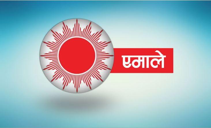 माधव नेपाल समूहका १७ जना सांसदलाई एमालेले सोध्यो २४ घण्टे स्पष्टीकरण
