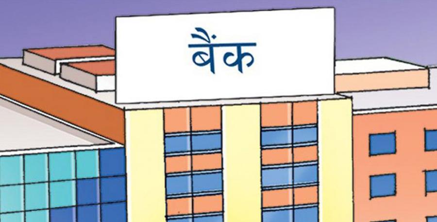 वाणिज्य बैंकहरुमा ५५ अर्ब माथि यि कम्पनीको नाफा सबैभन्दा उच्च