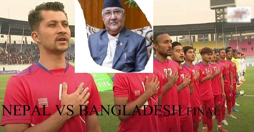 थ्री नेसन्स कपको फाइनल आज , खेल हेर्न प्रधानमन्त्री  ओली पनि दशरथ रंगशाला जाने ,नेपाल र बंगलादेश भिड्दै
