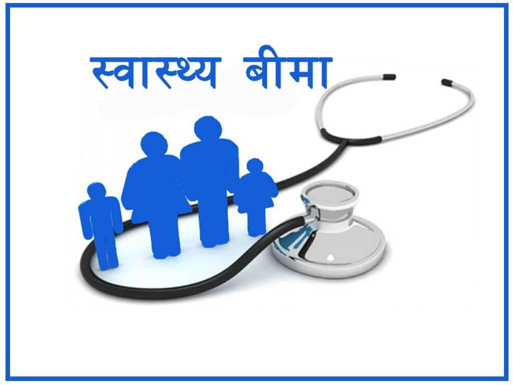 अब स्वास्थ्य बीमा ७७ जिल्लामा