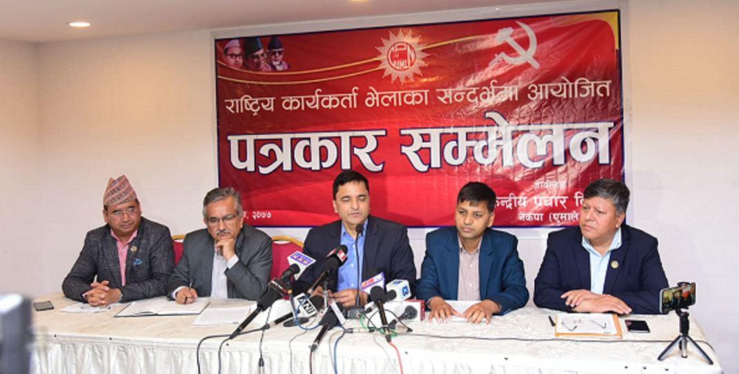 ओलीविरुद्ध चाल्ने रणनीति तय गर्न नेपाल खनाल समूहको केन्द्रीय समिति बैठक