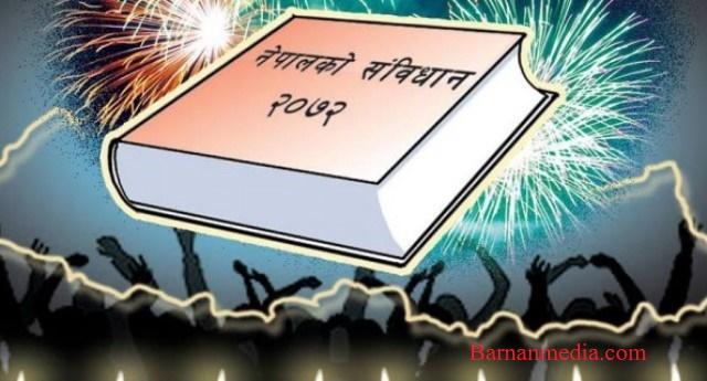 सन्दर्भ संबिधान दिवस: जनताले छानेको प्रतिनिधिले बनाएको संविधान माथी कतै दिप प्रज्वलन कतै कालो दिन!